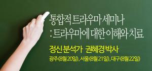 """""""통합적 트라우마 세미나: 정신분석가 권혜경 박사""""<br />서울성모병원/ 레벨 1: 2015년 8월 17일 & 18일, 레벨 2: 8월 24일 & 25일"""