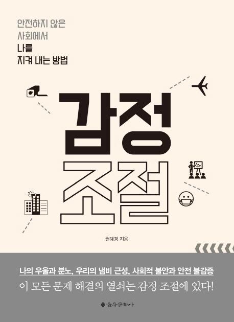 (권혜경 저, 을유문화사 2016)