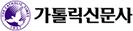 """가톨릭신문 """"감정조절: 안전하지 않은 사회에서 나를 지켜 내는  방법"""""""