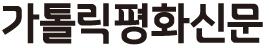 평화신문: 트라우마, 제대로 치료하지 않으면 상처 대물림